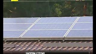 Купив сонячні батареї й перестав платити за електрику