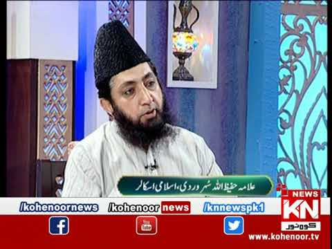Ehtram-e-Ramadan Sehar Transmission 07 May 2020 | Kohenoor News Pakistan