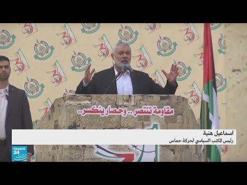 العرب اليوم - شاهد: إسماعيل هنية يؤكّد أن الضفة هي