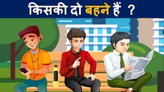 9 Paheliyan to Test Your Intelligence   Riddles in Hindi   Mind Your Logic
