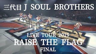 """『三代目 J SOUL BROTHERS LIVE TOUR 2019 """"RAISE THE FLAG""""』FINAL DIGEST MOVIE"""