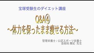宝塚受験生のダイエット講座〜Q&A④体力を保ったまま痩せる方法〜 のサムネイル