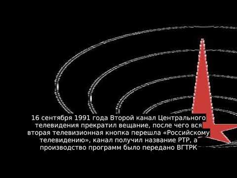 , title : 'Центральное телевидение СССР'