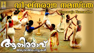 Vignaraja Namasthe a song from the Album Aathiraravu Sung by Deepthi Krishna