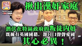 中文字幕 7.4 【揪出漢奸家庭】潛伏在特區政府的叛徒內奸,既擁有英國國藉,卻口口聲聲愛國,其心必異!聊天對話結束輸入訊息……