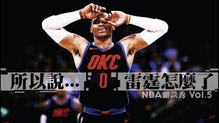 NBA雜談秀Vol.5—所以我說,雷霆怎麼了?