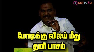 தல வேற தளபதி வேற | Visiri Movie Audio Launch Politician Speech