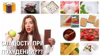 Сладости при диете. Как есть сладкое и не толстеть. Диетические сладости.