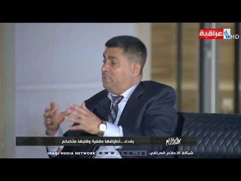 شاهد بالفيديو.. جماعات مسلحة هددت بالسلاح كادر أمانة بغداد لغلق