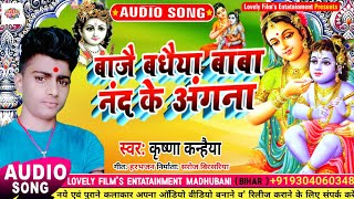Krishna Janmashtami Song 2020 Ka |बाजे बधैया बाबा नंद के अंगना | Baje Dadhaiya Baba Nand Ke Angna - Download this Video in MP3, M4A, WEBM, MP4, 3GP