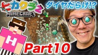 ヒカクラ2Part10-洞窟ダイヤ探しで大量ゲット!?まさかのあれも発見!?マインクラフトヒカキンゲームズ
