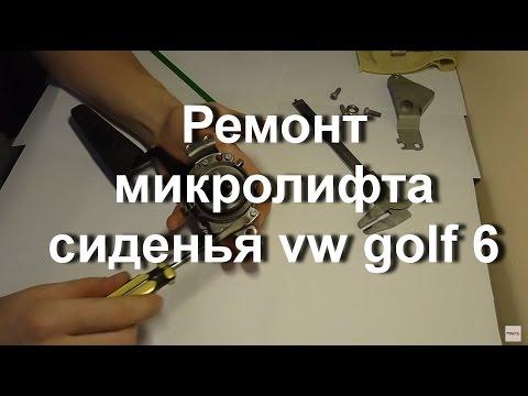 Ремонт микролифта сиденья vw golf
