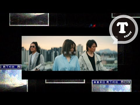 F.I.R.飛兒樂團 〔末日青春 : 補完計劃〕Coming Soon...