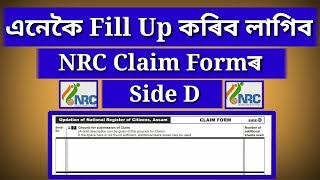 How to fill up NRC Claim form Side D Description | NRC Claim form Side D Fill Up Tutorial