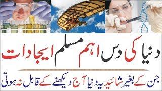 Top 10 Amazing Muslim Inventions Ideas In The World   Invention Ideas [Urdu]