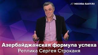 Реплика Сергея Строканя: Азербайджанская формула успеха