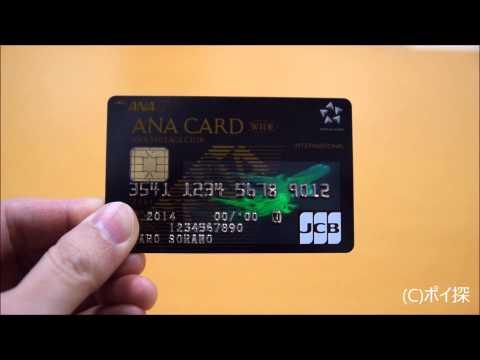 ANAカード30周年記念、ANA JCBワイドゴールドカード限定券面の募集開始