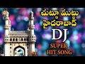 Chuttu Muttu Hyderabad DJ Super Hit Song    Disco Recording Company