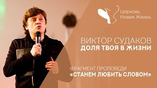 Виктор Судаков - Доля твоя в жизни