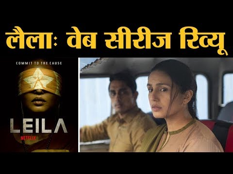 Leila: Web Series Review in Hindi | Huma Qureshi | Siddharth | Deepa Mehta | Netflix