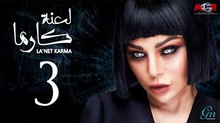 مسلسل لعنة كارما - الحلقة الثالثة  |La3net Karma Series - Episode 3