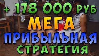 МЕГА ПРИБЫЛЬНАЯ СТРАТЕГИЯ ДЛЯ БИНАРНЫХ ОПЦИОНОВ! +178 000 РУБЛЕЙ ЗА 10 МИНУТ! КАК Я СМОГ ЗАРАБОТАТЬ?