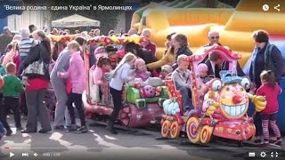 У райцентрах Хмельниччини провели родинне свято