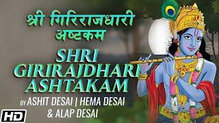 Shri Girirajdhari Ashtakam - Krishnam Madhuram (Ashit