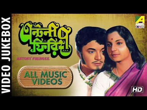 Antony Firingee   এন্টনী ফিরিঙ্গী   Bengali Movie Songs Video Jukebox   Uttam Kumar, Tanuja