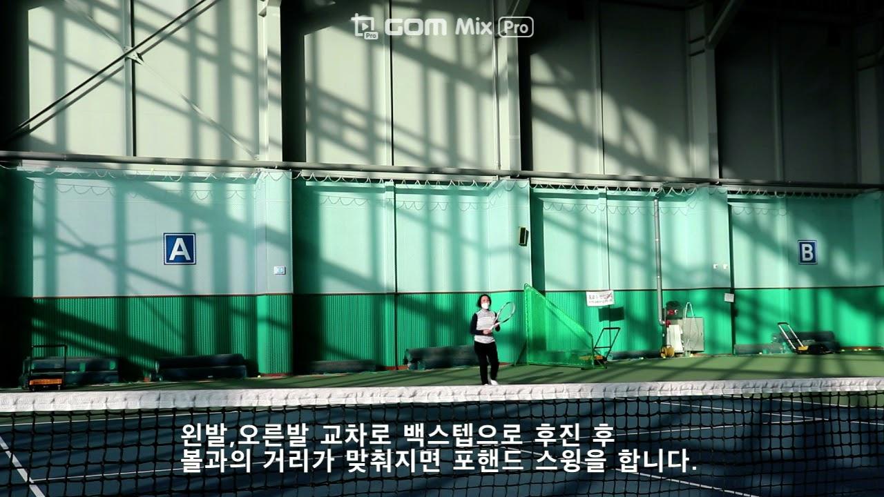남원시체육회_테니스 포핸드 높고 긴볼 처리