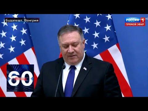 Срочно! Госсекретарь США Помпео опозорился, выступая в Венгрии! 60 минут от 12.02.19