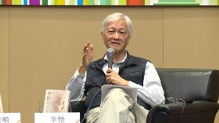 香港書展2015:李怡閒話人生哲學