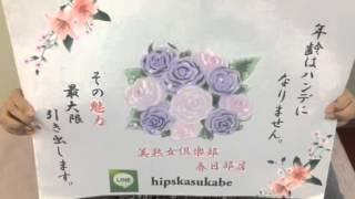 美熟女倶楽部Hip's春日部店