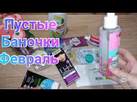 Пустые баночки февраль / Мой уход / Косметика и бытовая химия / Anika Z