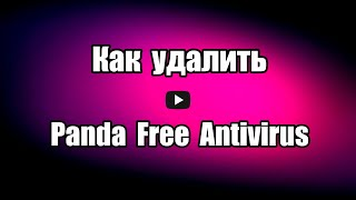 Как удалить антивирус Panda Free Antivirus правильно, чтобы при  удалении не были повреждены файлы системы и удалить антивирус  Panda Free Antivirus без следов остаточных файлов.  Видео обзор, как удалить антивирус Panda Free