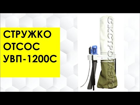 Обзор стружкоотсоса УВП-1200