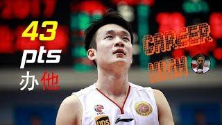 丁彦雨航 (Ding Yanyuhang) 43 pts Career-High Full Highlights vs 广东 (22.01.17) League-Bound? [1080p]