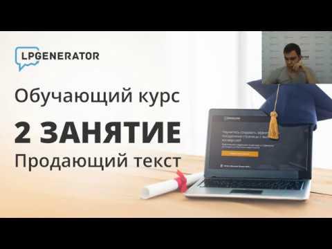 Продающий текст. Курс от LPgenerator по старту и развитию бизнеса. Занятие 2