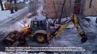 """Экскаватор """"грызет"""" лед на Севастопольской"""