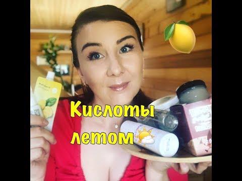 🍋Кислоты летом/Все мои средства с кислотами/Витамин С🥝/Корейская косметика/Бюджетная косметика 🧴
