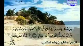 المصحف الكامل 03 للشيخ مشاري بن راشد العفاسي حفظه الله