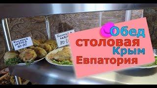 🔴🔴 Зашел на обед в ДЕШЕВУЮ столовую в Евпатории.Крым 2018