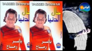 تحميل اغاني Yasser Rama7 - 7aram 3alik / ياسر رماح - حرام عليك MP3