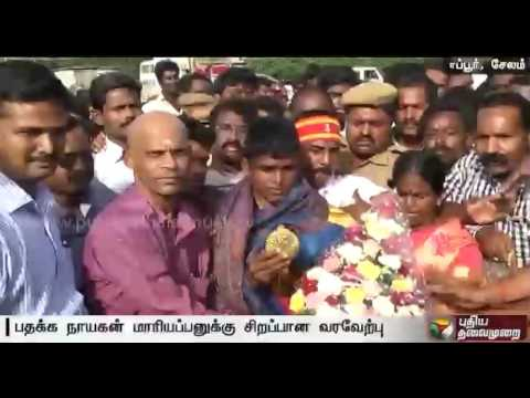 Paralympics-gold-medalist-Mariappan-arrives-in-his-home-town-at-Salem