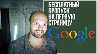 Google Мой бизнес: Пропуск на первую страницу поиска
