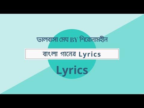 Bhalobasha Megh By Shironamhin With Lyrics।।ভালবাসা মেঘ শিরোনামহীন