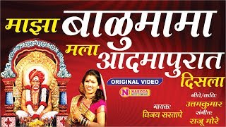 Balumama Bhaktigeet   Balumaman Ashi Nazar Takli   Marathi