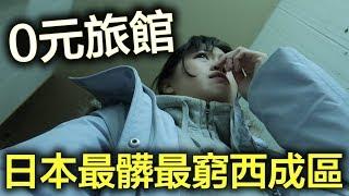 日本治安最差西成區傳說的0元旅館!太驚人了...😨|Hotel Tour #9|MaoMaoTV