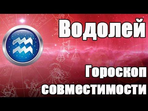 Гороскоп совместимости для Знака Зодиака: Водолей (с 21 января по 19 февраля)