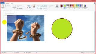 Как в Paint сделать рамку вокруг картинки